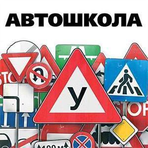 Автошколы Юрлы