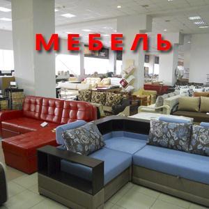 Магазины мебели Юрлы